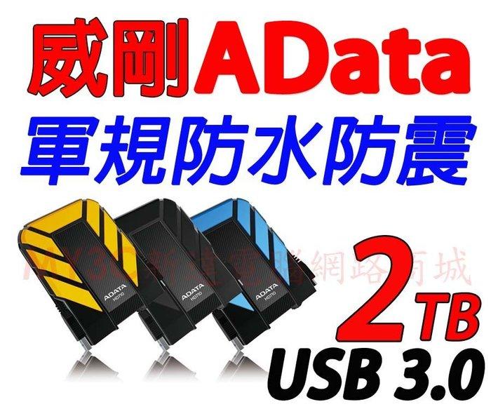 威剛 行動硬碟 AData HD710 2T 外接硬碟 2TB 外接式硬碟 隨身硬碟 非 創見 東芝 WD 1T 1TB