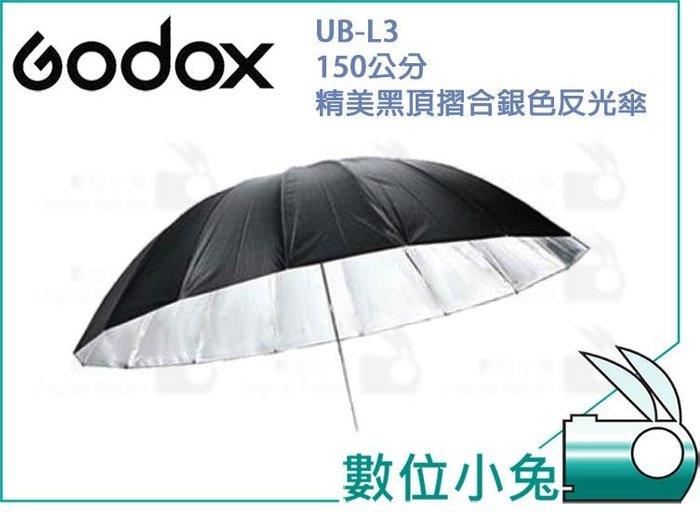數位小兔【Godox 神牛 UB-L3 150cm 黑頂 摺合 銀色 反光傘】 攝影傘 控光傘 反射傘 黑傘 公司貨