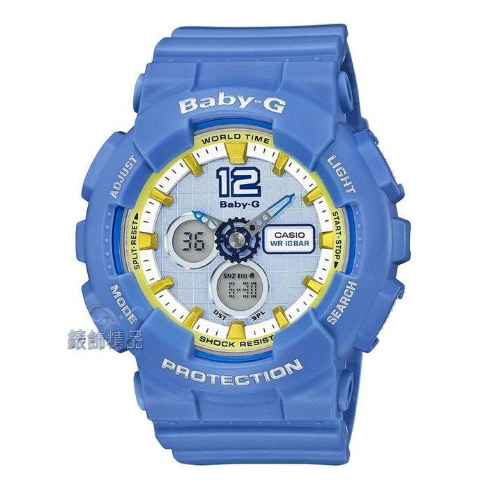 【錶飾精品】現貨CASIO 藍x黃 BA-120-2 B DR 卡西歐Baby-G運動風格 全新原廠正品