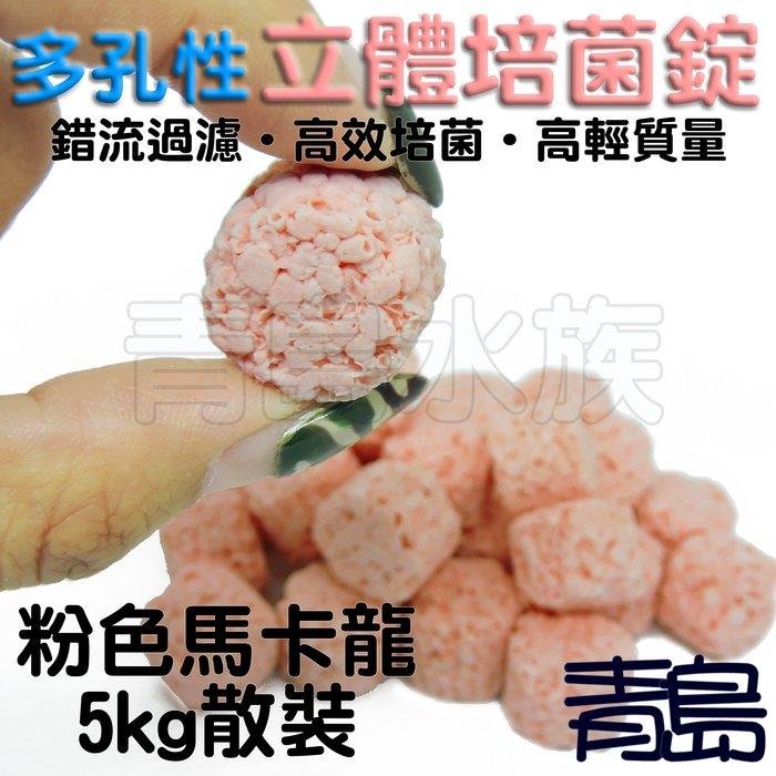 Y。。。青島水族。。。KS-L22-5極欣KEYRSIN-多孔性立體培菌錠 發泡太空球 細菌屋==粉色馬卡龍/5kg