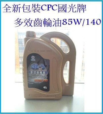 有間小店 (一罐可超取) CPC中油 國光牌4L 多效齒輪油 85W/140 (4公升) 85W140