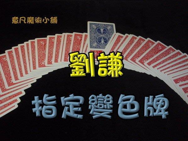 【意凡魔術小舖】魔術道具-劉謙 色源感染 指定變色牌道具牌+中文教學