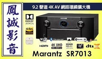 ~台北台中鳳誠影音~MARANTZ SR7013 9.2聲道網路環繞擴大機,比 DENON AVR-X4500H 高級。