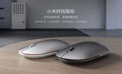 小米時尚鼠標 小米時尚滑鼠 小米時尚雙模滑鼠