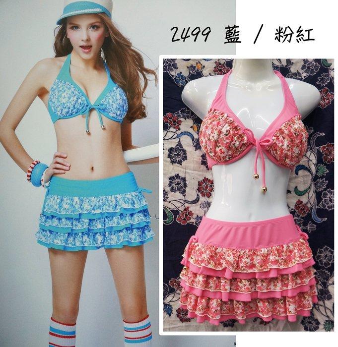 Kini 超值特價990元* 名人FASTER大女 比基尼 泳裝-俏麗碎花風 粉紅 / 藍 雙色 三件式鋼圈款