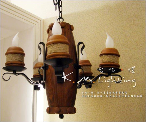 【台北點燈】KM-6956 復古木質吊燈 新古典吊燈 5燈 原木吊燈 餐廳吊燈 玄關燈 吧檯吊燈