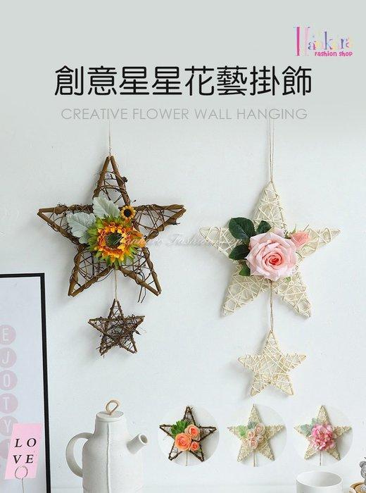 ☆[Hankaro]☆ 北歐清新風格樹藤星星造型仿真花藝掛飾系列B