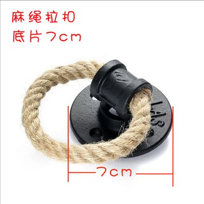 【HB】LOFT 工業風 穀倉門 麻繩拉扣-7cm(HB-H-0024)