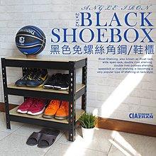 鞋架 三層櫃 收納櫃(消光黑_60x30x60公分)免螺絲角鋼 穿鞋椅 收納櫃 靴子層架【空間特工】SBB23