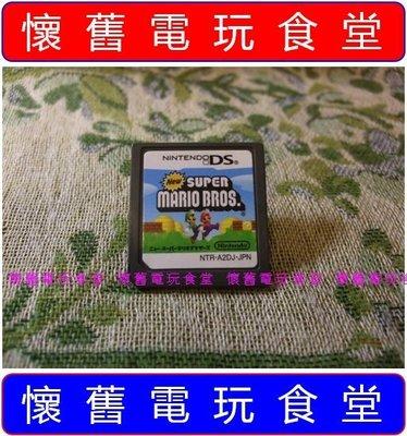 ※ 現貨『懷舊電玩食堂』《正日本原版、3DS可玩》【NDS】NEW 新超級瑪利歐兄弟 新超級瑪莉歐兄弟 新超級馬力歐兄弟