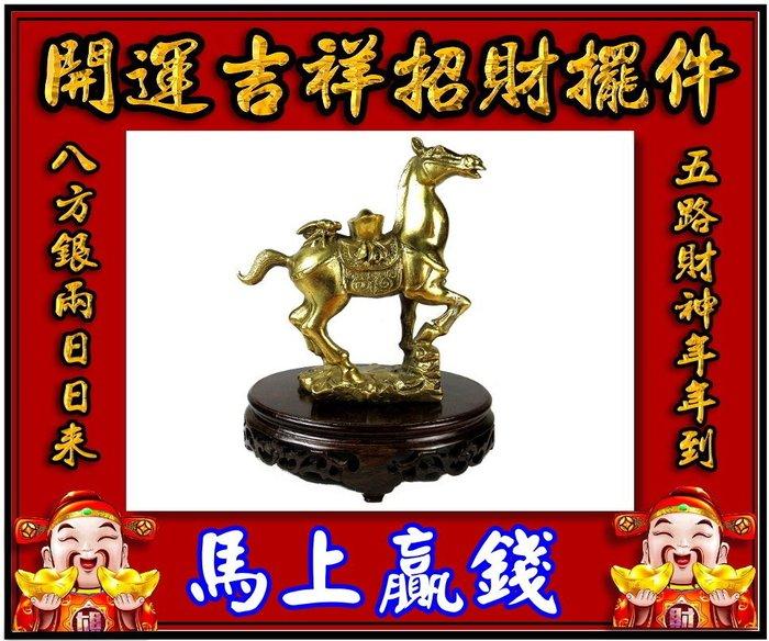 【 金王記拍寶網 】V022   開運招財   馬上贏錢  開運擺設品 銅製品