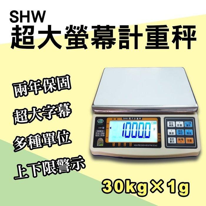 SHW 超大螢幕顯示電子計重秤 磅秤 電子秤【30kg×1g】LCD白背光 大字幕 兩年保固