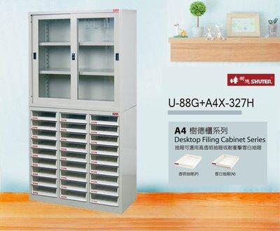【樹德收納系列】落地型資料櫃 U-88G+A4X-327H (檔案櫃/文件櫃/公文櫃/收納櫃/效率櫃)