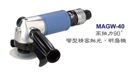 [瑞利鑽石] TOP 高扭力90°彎型精密拋光、研磨機  MAGW-40  單台