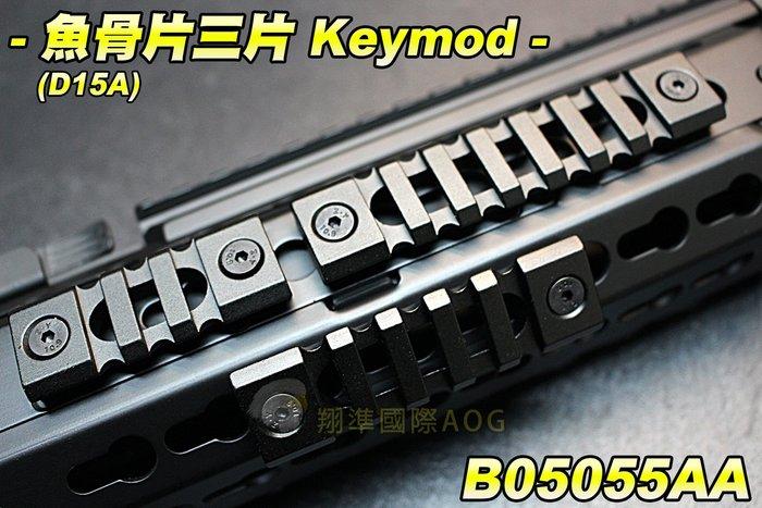 【翔準軍品AOG】魚骨片三片Keymod URX 魚骨條 魚骨 寬軌 配件 零件 生存遊戲 (D15A)B05055AA