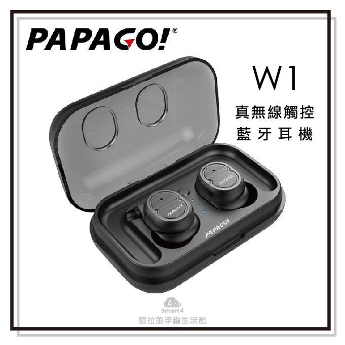 【台中無線耳機專賣店】台灣 PAPAGO! W1 真無線觸控藍牙耳機 真無線耳機 無線耳機 藍芽耳機