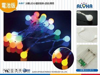 LED電池燈串【A-50-7】20顆LED小圓球燈串 LED電池版燈飾/led燈泡 DIY材料 五角星 卡片燈 造型燈