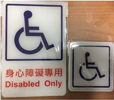 [A50b] 殘障人士貼牌(右圖11x12cm)公共空間使用貼牌 壓克力 標示牌 指示牌 告示牌 殘障人士專用