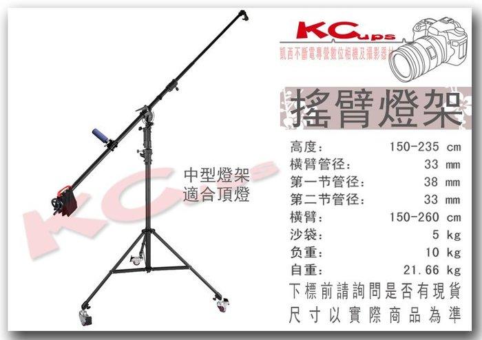 【凱西不斷電】JINBEI 金貝 BM-230 大號 旋轉搖臂 頂燈 K架 魔術腿 可參考