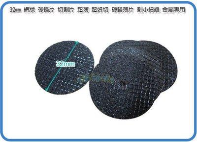 =海神坊=32mm 網狀 砂輪片 切割片 超薄 超好切 砂輪薄片 割小細縫 金屬專用
