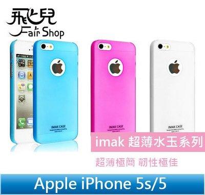 【飛兒】 清透感 IMAK 水玉系列 iPhone 5s/5 超薄保護殼手機殼 彩殼 背蓋 iPhone5TPU~送保貼+筆
