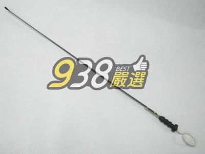 938嚴選 中華汽車 三菱汽車 正廠 機油尺 DELICA 2.5 4WD 自排 箱型車 得利卡 得力卡