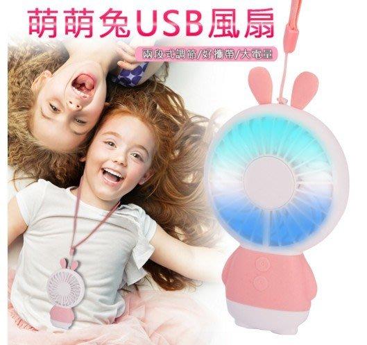 【小樺資訊】含稅 寶寶扇 萌萌兔USB風扇 攜帶輕盈 七彩呼吸燈 兩段式風力 軟矽膠按鍵 大電量