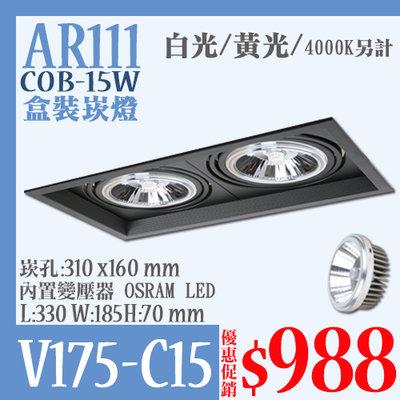【阿倫燈具】(YV175-C15) LED-COB-15W AR111方型盒裝崁燈 黑殼雙燈款 黃/白光 聚光型