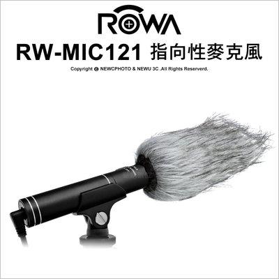 【薪創光華】Rowa RW-MIC121 指向性麥克風 高感度麥克風 直播 手機 平版 單眼相機 攝影機
