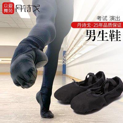 小茉莉舞蹈MooleDance 丹詩戈舞蹈鞋男軟底練功鞋黑色貓抓鞋成人民族形體鞋兒童芭蕾舞鞋