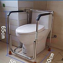 不銹鋼廁所馬桶扶手(孕婦.老人.行動不便安全扶手起身助力架)
