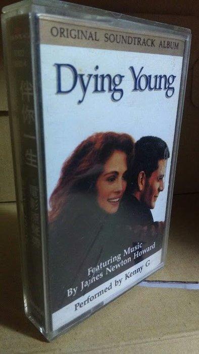 二手錄音帶 Dying Young 伴你一生電影原聲帶