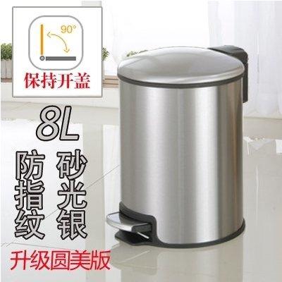 家用不銹鋼垃圾桶腳踏式垃圾筒臥室 【8升砂光銀防指紋】