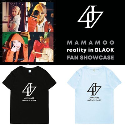 MAMAMOO專輯reality in BLACK周邊應援衣服男女短袖T恤上衣