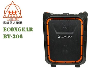 【名人樂器】ECOXGEAR BT-306 防水 防塵 藍芽音響