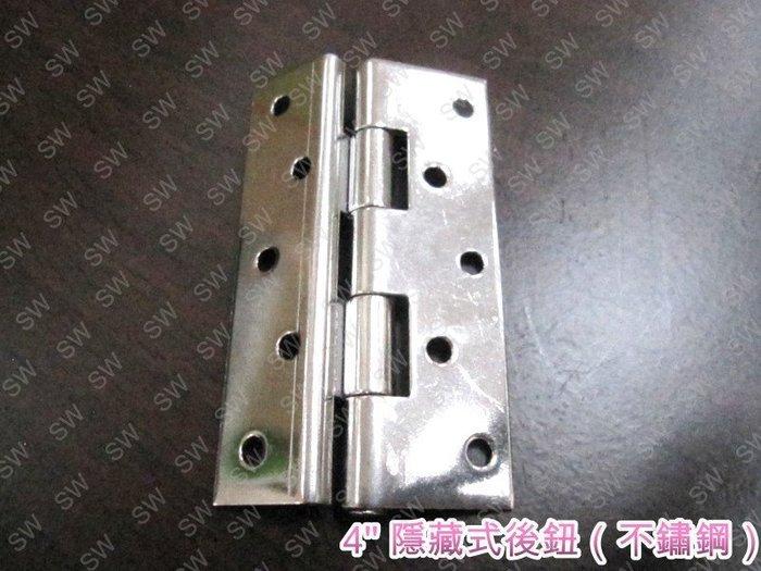HI012不鏽鋼後鈕 隱藏式 4''(單片80元)4英吋 白鐵丁雙  鋁門後鈕 隱藏式鉸鍊 活頁 鉸鏈鋁 折角後鈕附螺絲