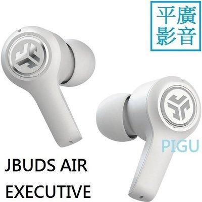 平廣 白色 JLab Jbuds Air Executive 藍芽耳機 公司貨 真無線 商務 另SOUL 索尼