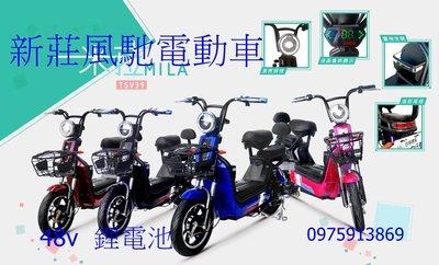 新莊風馳電動車  威勝 TSV39 米菈 電動自行車  鉛酸電池版  鋰電版 (車子+電池+充電器)    此為空車版