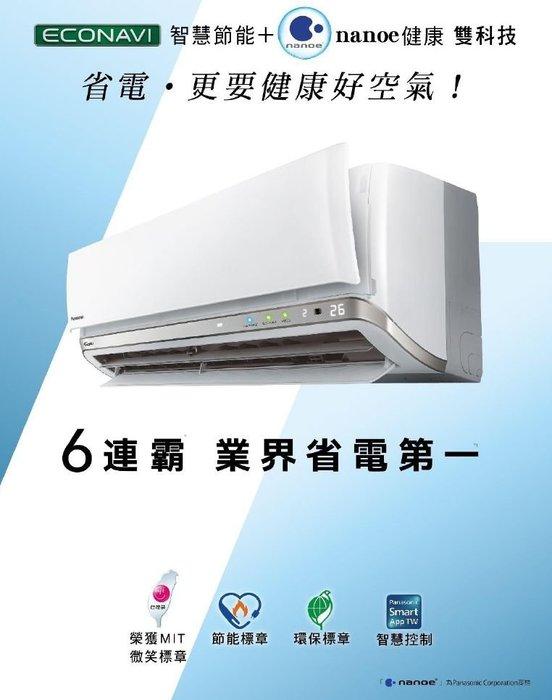 《全省空調》《 CU-4J150FHA2》國際變頻冷暖氣一對多室外機 不含室內機另CU-4J450FCA2