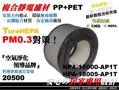 正【HEPA】空氣清淨機 原廠 正廠 型 20500 濾心 濾芯 濾網 適用 Honeywell 18000 18005