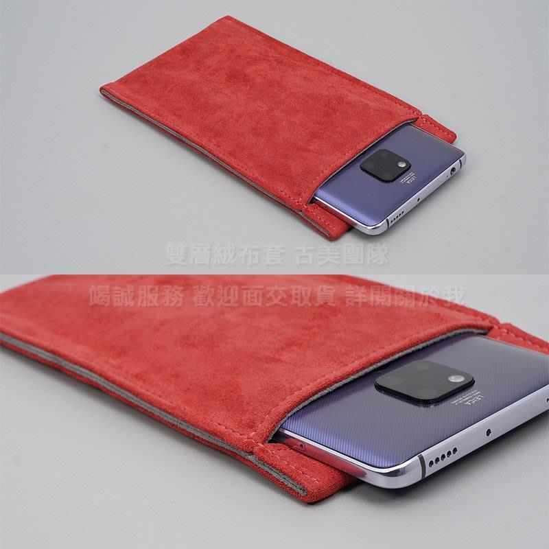 Melkco 2免運雙層絨布套OPPO Fond X2 Pro 6.7吋 絨布袋手機袋手機套保護袋 棗紅 保護套收納袋