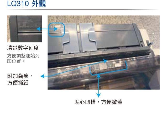 [沐印國際] 點陣印表機 愛普生 EPSON LQ-310 LQ310 印表機 電腦周邊 原廠 24針 環保節能