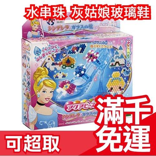 【仙杜瑞拉玻璃鞋 AQ-223】日本原裝 EPOCH 夢幻星星水串珠補充包 灰姑娘 創意 DIY 玩具❤JP PLUS+