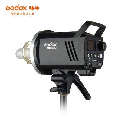 【EC數位】Godox 神牛 MS300 玩家棚燈 輕巧 便攜 300瓦 110V 攝影燈 棚燈 保榮卡口