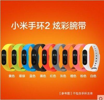 小米手環2 炫彩智能運動錶帶 手環2代專用 彩色替換腕帶 只要79元 多種顏色可選 智能手環--在阿晢3C
