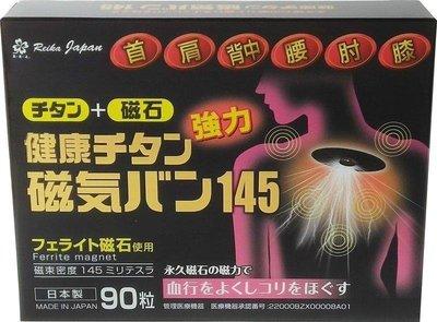 現貨♀鄧鄧日本代購♂3盒免運 日本磁石痛痛貼 磁力貼145mt 升級中階版(90粒/盒)