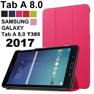 狠便宜*三星 SAMSUNG Galaxy TAB A 2017 LTE 8.0 SM-T385 三折 可站立 支架 保護套 皮套