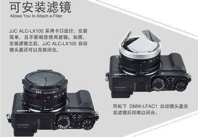 泳 全新 專業級 Panasonic DMC-LX100自動開合鏡頭蓋 鏡頭蓋 自動鏡頭蓋 賓士蓋