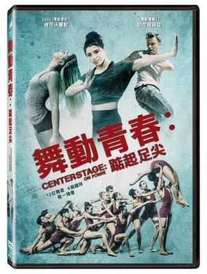 (全新未拆封)舞動青春:踮起足尖 Center Stage : On Pointe DVD(得利公司貨)