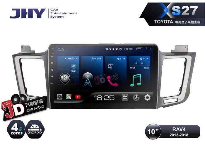 【JD汽車音響】JHY X27 XS27 TOYOTA RAV4 13-18 10吋專車專用安卓主機 4+64G。聲控
